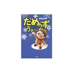 だめんず・うぉーかー 17 SPA!COMICS / 倉田真由美(漫画家)  〔本〕|hmv