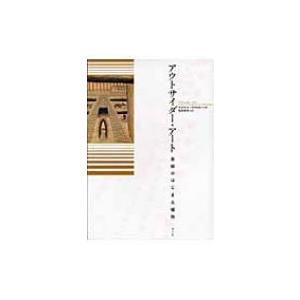 アウトサイダー・アート 芸術のはじまる場所 / デーヴィド・マクラガン  〔本〕|hmv
