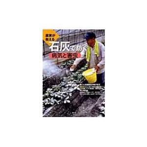 農家が教える石灰で防ぐ病気と害虫 / 農山漁村文化協会  〔本〕|hmv