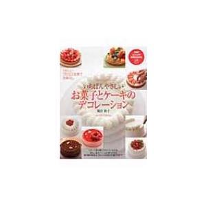 いちばんやさしいお菓子とケーキのデコレーション PHPビジュアル実用BOOKS / 熊谷裕子  〔本〕|hmv