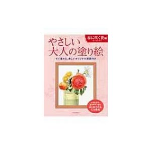 発売日:2011年02月 / ジャンル:アート・エンタメ / フォーマット:本 / 出版社:河出書房...