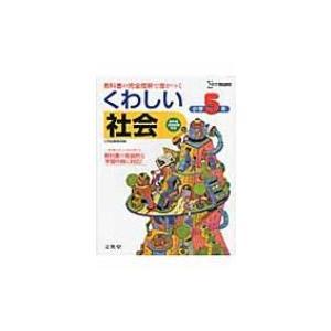 くわしい社会小学5年 シグマベスト / 文英堂  〔全集・双書〕|hmv