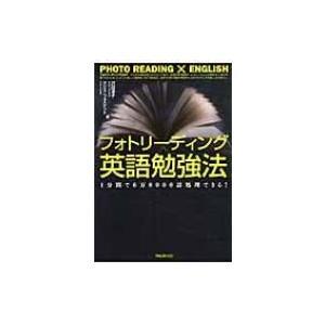 発売日:2011年02月 / ジャンル:社会・政治 / フォーマット:本 / 出版社:フォレスト出版...