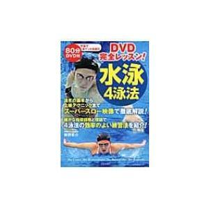 DVD完全レッスン!水泳4泳法 実用BEST BOOKS / 奥野景介  〔本〕|hmv
