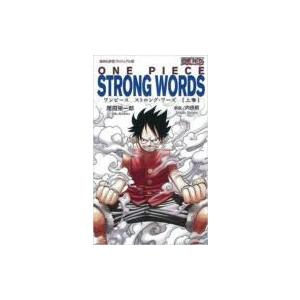ONE PIECE STRONG WORDS 上巻 集英社新書ヴィジュアル版 / 尾田栄一郎 オダエ...