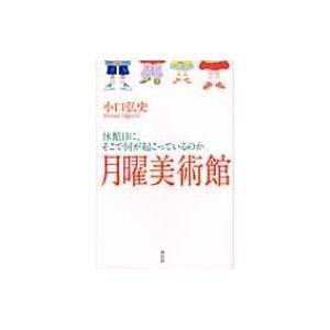 発売日:2011年03月 / ジャンル:アート・エンタメ / フォーマット:本 / 出版社:祥伝社 ...