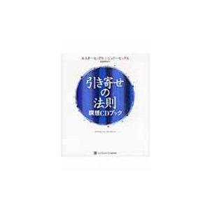 引き寄せの法則 瞑想CDブック / エスター・ヒックス  〔本〕
