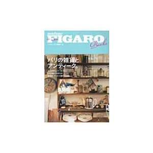 パリの雑貨とアンティーク。 madame FIGARO Books / FIGARO japon編集...