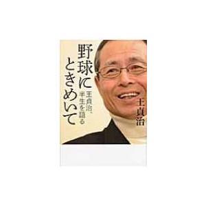 発売日:2011年03月 / ジャンル:文芸 / フォーマット:本 / 出版社:中央公論新社 / 発...