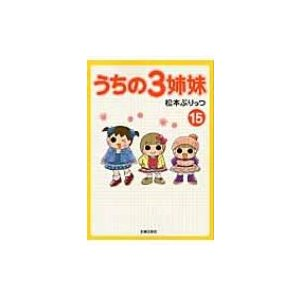 うちの3姉妹 15 / 松本ぷりっつ マツモトプリッツ  〔本〕