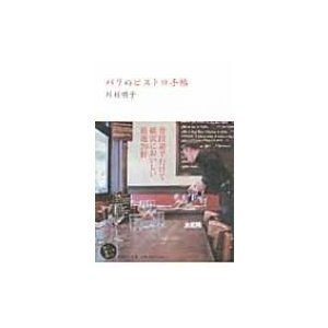 発売日:2011年03月 / ジャンル:文芸 / フォーマット:本 / 出版社:新潮社 / 発売国:...
