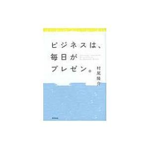 ビジネスは、毎日がプレゼン。 DO BOOKS / 村尾隆介  〔本〕