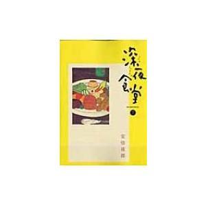 深夜食堂 7 BIG COMICS SPECIAL / 安倍夜郎 アベヤロウ  〔コミック〕|hmv