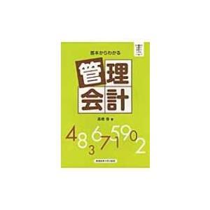 管理会計 基本からわかる SANNO会社の数字がわかるシリーズ / 高橋香  〔本〕