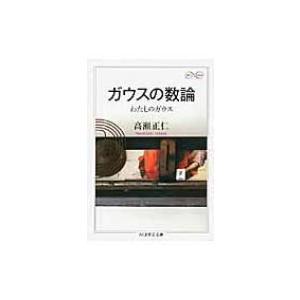 発売日:2011年03月 / ジャンル:物理・科学・医学 / フォーマット:文庫 / 出版社:筑摩書...