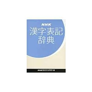 NHK漢字表記辞典 / 日本放送協会放送文化研究所  〔辞書・辞典〕|hmv