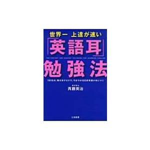 発売日:2011年04月 / ジャンル:社会・政治 / フォーマット:本 / 出版社:三笠書房 / ...