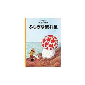 ふしぎな流れ星 タンタンの冒険 ペーパーバック版 / エルジェ  〔絵本〕|hmv