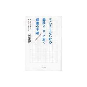 発売日:2011年05月 / ジャンル:ビジネス・経済 / フォーマット:本 / 出版社:日本文芸社...