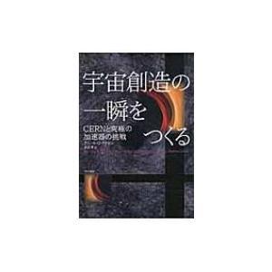 発売日:2011年04月 / ジャンル:物理・科学・医学 / フォーマット:本 / 出版社:早川書房...