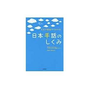 日本手話のしくみ 文法が基礎からわかる / バイリンガル・バイカルチュラルろう教育セ  〔本〕|hmv