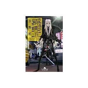 発売日:2011年04月 / ジャンル:文芸 / フォーマット:文庫 / 出版社:幻冬舎コミックス ...