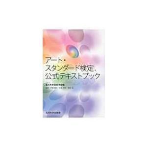 アート・スタンダード検定公式テキストブック / 玉川大学  〔本〕|hmv