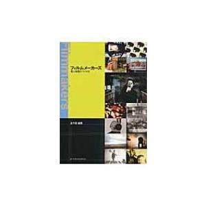 発売日:2011年04月 / ジャンル:アート・エンタメ / フォーマット:本 / 出版社:アーツア...