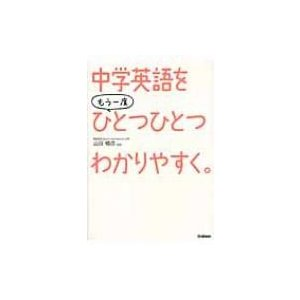 中学英語をもう一度ひとつひとつわかりやすく。 / 学研教育出版  〔本〕|hmv