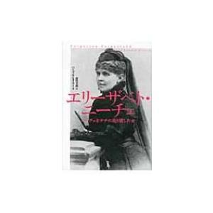 エリーザベト・ニーチェ ニーチェをナチに売り渡した女 / ベン・マッキンタイアー  〔本〕