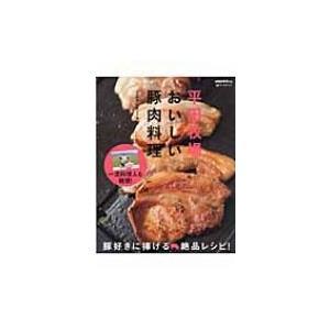 平田牧場 おいしい豚肉料理 レタスクラブの本 / 平田牧場 ...