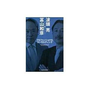 プロフェッショナルコンサルティング / 波頭亮  〔単行本〕