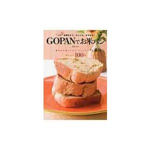 "GOPANでお米パン 基本の山型パンから、アレンジパンまでおいしい100品 ""コツ""を押さえて、ふっくら、もち"
