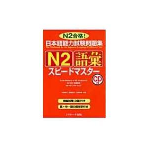 日本語能力試験問題集 N2語彙スピードマスター / 中島智子 〔本〕