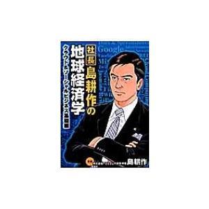 発売日:2011年06月 / ジャンル:コミック / フォーマット:コミック / 出版社:講談社 /...