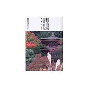 発売日:2011年06月 / ジャンル:実用・ホビー / フォーマット:本 / 出版社:文芸社 / ...