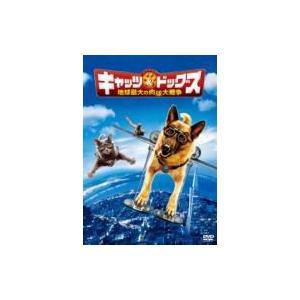 キャッツ & ドッグス 地球最大の肉球大戦争  〔DVD〕