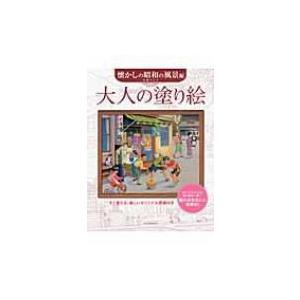 発売日:2011年05月 / ジャンル:アート・エンタメ / フォーマット:本 / 出版社:河出書房...