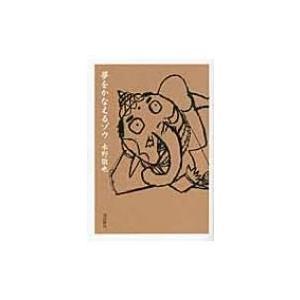 発売日:2011年05月 / ジャンル:哲学・歴史・宗教 / フォーマット:本 / 出版社:飛鳥新社...