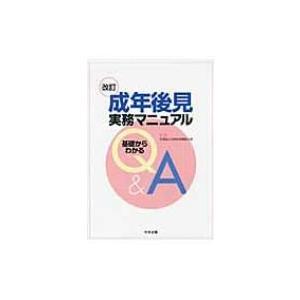 成年後見実務マニュアル 基礎からわかるQ & A / 日本社会福祉士会  〔本〕|hmv