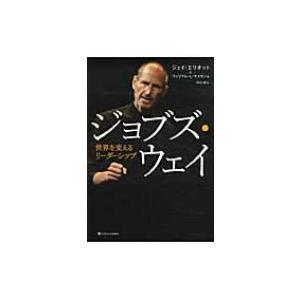 発売日:2011年08月 / ジャンル:ビジネス・経済 / フォーマット:本 / 出版社:Sbクリエ...