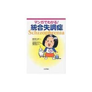 発売日:2011年06月 / ジャンル:哲学・歴史・宗教 / フォーマット:本 / 出版社:日本評論...