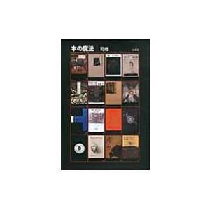 発売日:2011年06月 / ジャンル:文芸 / フォーマット:本 / 出版社:白水社 / 発売国:...