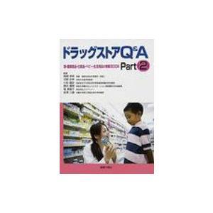 ドラッグストアQ & A 薬・健康食品・化粧品・ベビー・生活用品の情報BOOK Part2 / ユタカファーマシー  〔本〕|hmv