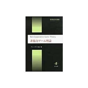 非協力ゲーム理論 数理経済学叢書 / タカコ・グレーヴァ  〔本〕|hmv