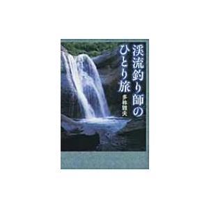 発売日:2011年05月 / ジャンル:文芸 / フォーマット:本 / 出版社:幻冬舎ルネッサンス ...