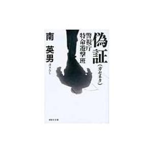 偽証 警視庁特命遊撃班 祥伝社文庫 / 南英男  〔文庫〕