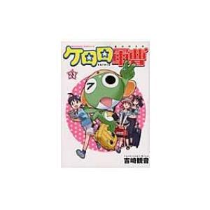 ケロロ軍曹 22 カドカワコミックスA / 吉崎観音 ヨシザキミネ  〔コミック〕