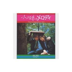小さな恋のメロディ / 「小さな恋のメロディ」オリジナル・サウンドトラック 国内盤 〔CD〕