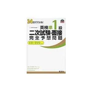 発売日:2011年06月 / ジャンル:語学・教育・辞書 / フォーマット:本 / 出版社:旺文社 ...